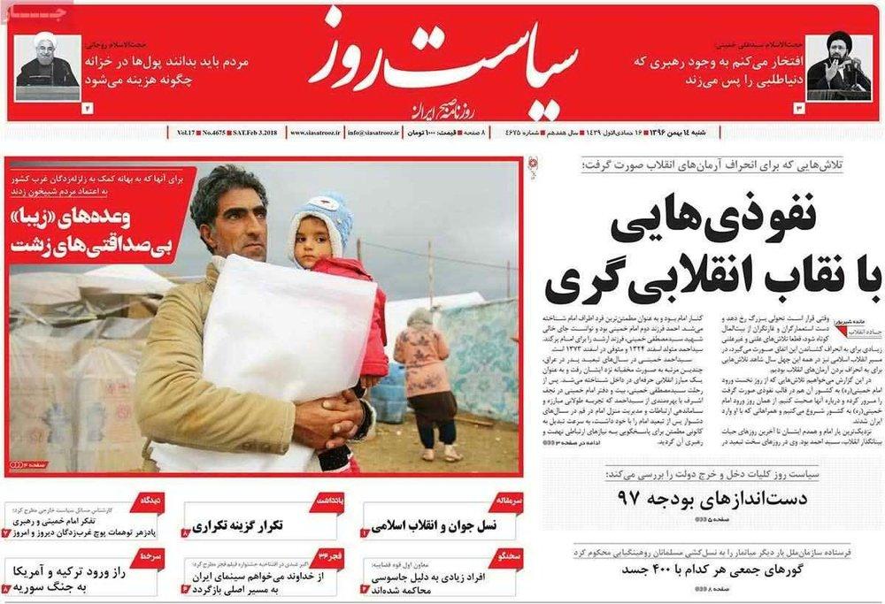 صفحه اول روزنامههای ۱۴ بهمن ۹۶