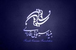 گزارش مالی «فارابی» منتشر شد/ کمک ۴.۴ میلیاردی به «فجر ۳۹»