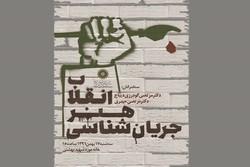 سومین نشست «جریانشناسی هنر انقلاب» برگزارمیشود