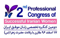 Tehran to host 2nd Congress on Successful Iranian Women