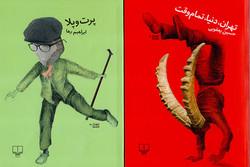 تهران، دنیا، تمام وقت و پرت و پلا
