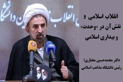 انقلاب اسلامی و نقش آن در وحدت و بیداری اسلامی