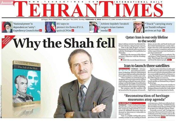 صفحه اول روزنامههای ۱۵ بهمن ۹۶