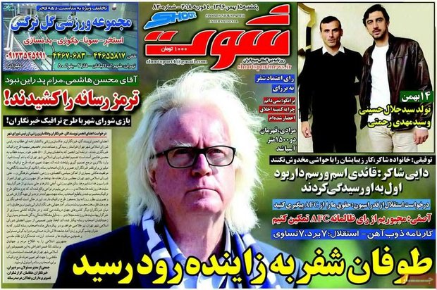 صفحه اول روزنامههای ورزشی ۱۵ بهمن ۹۶