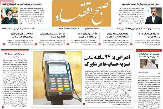 صفحه اول روزنامههای اقتصادی ۱۵ بهمن ۹۶