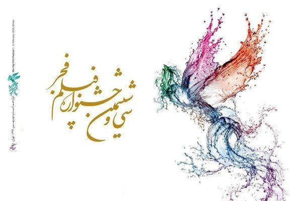 آئین افتتاحیه سی و ششمین جشنواره فیلم فجر در دهدشت برگزار شد