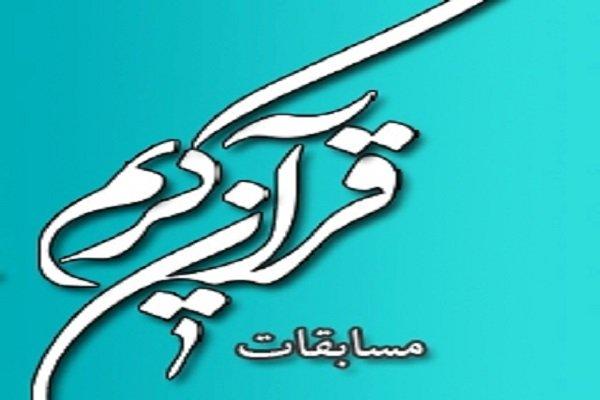 مسئولان سه کمیته برگزاری مسابقات بین المللی قرآن منصوب شدند