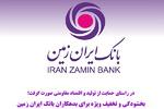 استقبال بانک ایران زمین از جوانان توانمند و صاحبایده در حوزه دیجیتال
