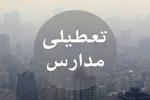 مدارس استان البرز یکشنبه تعطیل شد
