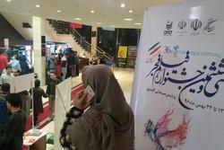 جشنواره فیلم فجر گلستان - کراپشده