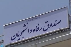 ریاست صندوق رفاه دانشجویان وزارت علوم تغییر کرد