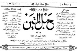 نشریات ایران؛ از مشروطه تا انقلاب اسلامی بررسی می شوند