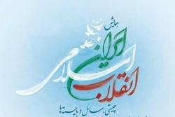 همایش انقلاب اسلامی