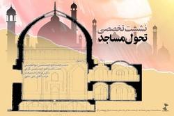 تحول مسجد
