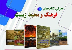 کتاب محیط زیستی