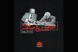 «کارنامه مصدق و حزب توده» دوباره چاپ شد