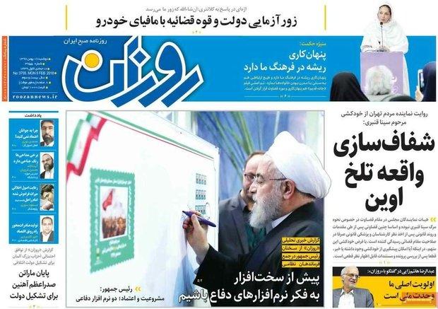 صفحه اول روزنامههای ۱۶ بهمن ۹۶