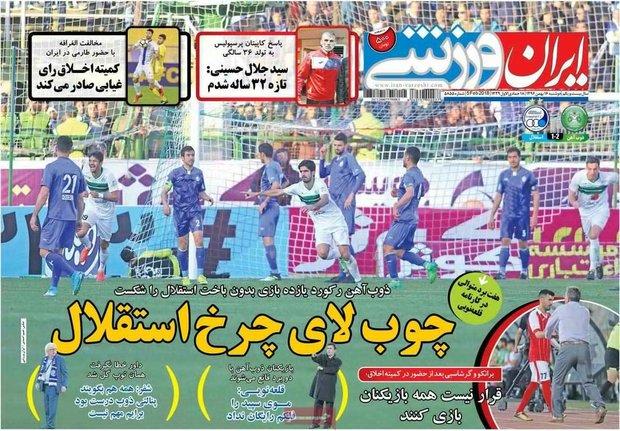 صفحه اول روزنامههای ورزشی ۱۶ بهمن ۹۶