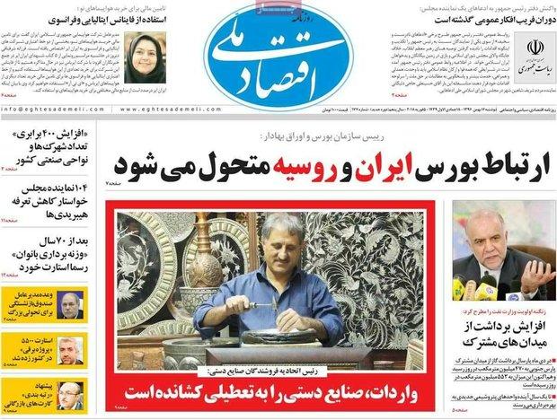 صفحه اول روزنامههای اقتصادی ۱۶ بهمن ۹۶