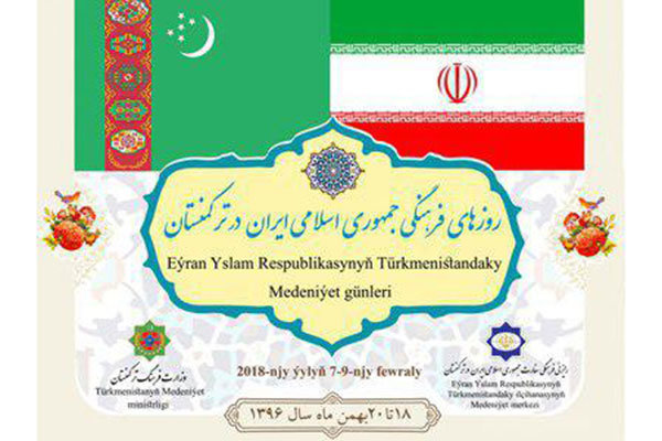 برنامه روزهای فرهنگی ایران در ترکمنستان اعلام شد