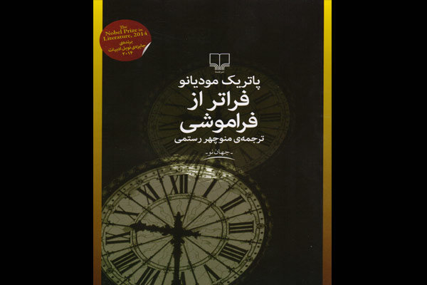 «فراتر از خاموشی» در کتابفروشیها/ ترجمهای تازه از رمان مودیانو