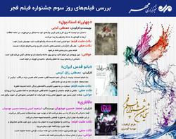 بررسی فیلم های روز سوم جشنواره فیلم فجر