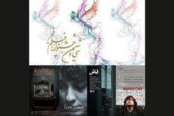 چهار فیلم کوتاه جشنواره فیلم فجر