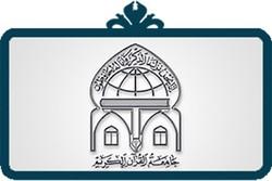 برگزاری جشنواره طیبات و طیبون در ۸۰۰ شعبه موسسه جامعه القرآن