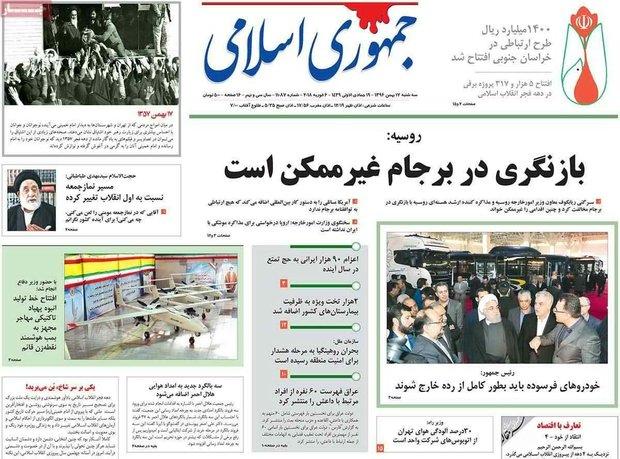 صفحه اول روزنامههای ۱۷ بهمن ۹۶