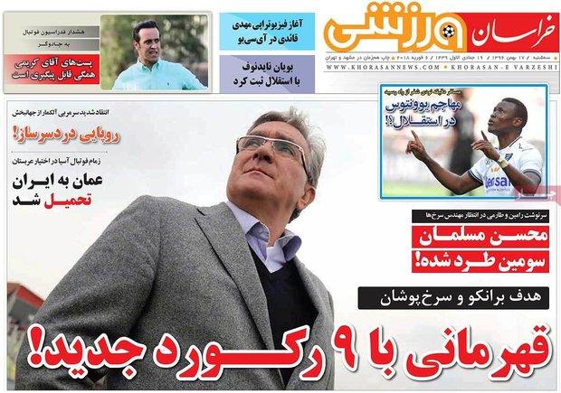 صفحه اول روزنامههای ورزشی ۱۷ بهمن ۹۶