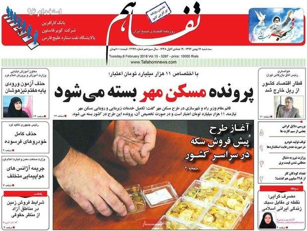 صفحه اول روزنامههای اقتصادی ۱۷ بهمن ۹۶