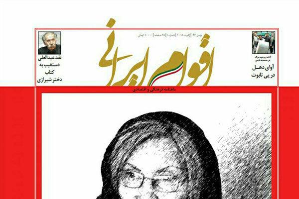 نخستین شماره مجله «اقوام ایرانی» روی دکه آمد