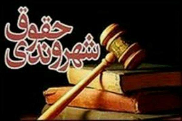 اولین دوره آموزش حقوق شهروندی در دانشگاه قزوین برگزار شد