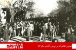 تظاهرات مردم خرم آباد در سال 57