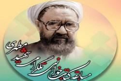 مسابقه کتابخوانی شهید مطهری برگزار می شود