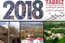 دولت بودجه آنچنانی به تبریز ۲۰۱۸ اختصاص نمی دهد