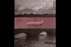 کتاب قلمرو وحشت نشر چشمه
