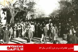 تظاهرات مردم خرمآباد در سال ۵۷