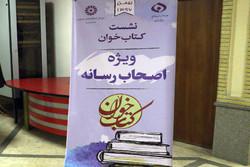 نشست کتابخوان ویژه اصحاب رسانه در قم برگزار شد
