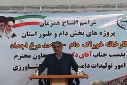 ۵۳۸ طرح آب و خاک در آذربایجان غربی افتتاح شد