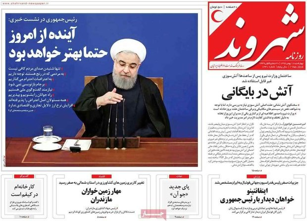 صفحه اول روزنامههای ۱۸ بهمن ۹۶