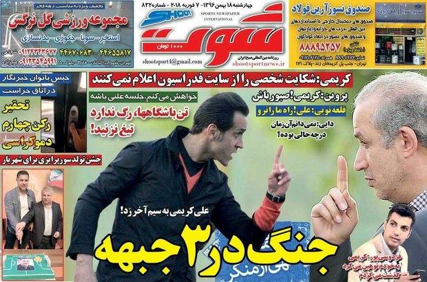 صفحه اول روزنامههای ورزشی ۱۸ بهمن ۹۶