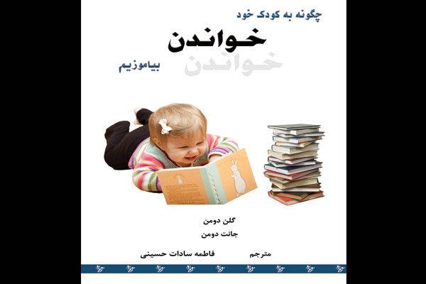 چگونه به کودک خود خواندن بیاموزیم