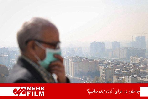 چه طور در هوای آلوده زنده بمانیم؟