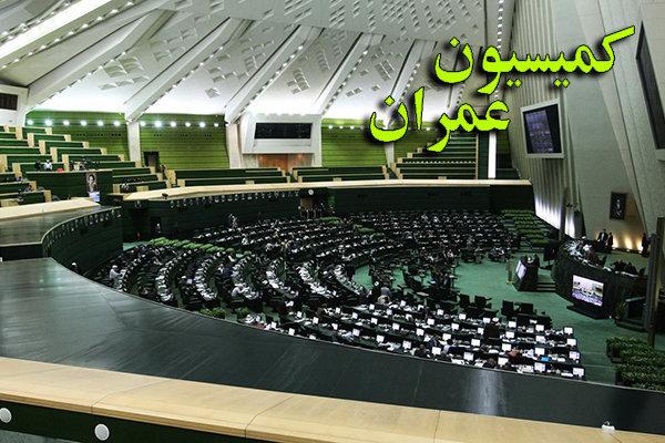کمیسیون عمران مجلس
