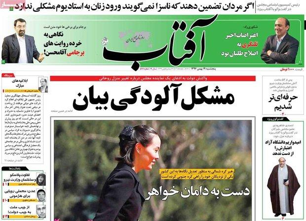 صفحه اول روزنامههای ۱۹ بهمن ۹۶