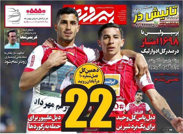 صفحه اول روزنامههای ورزشی ۱۹ بهمن ۹۶
