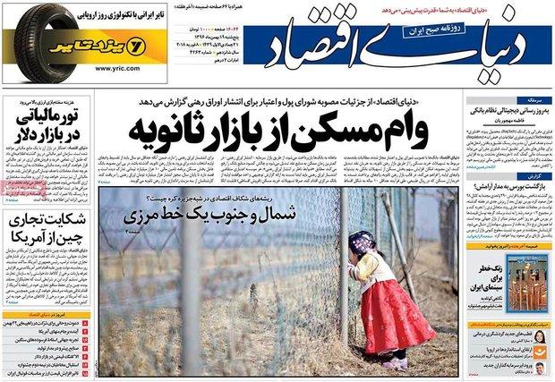 صفحه اول روزنامههای اقتصادی ۱۹ بهمن ۹۶