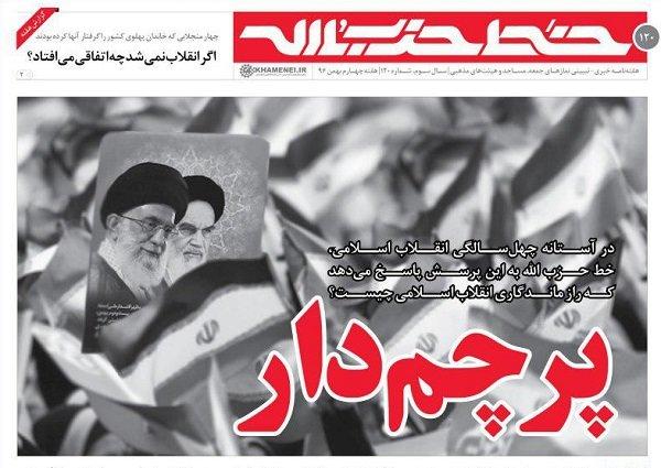صد و بیستمین شماره «خط حزب الله» منتشر شد