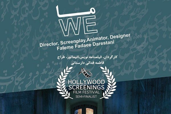 انیمیشن «ما» به نیمهنهایی جشنواره هالیوود اسکرینینگز راه یافت